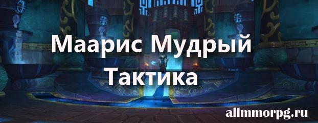 Маарис Мудрый