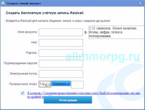 Raidcall регистрация