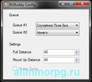 настройка BGbuddy