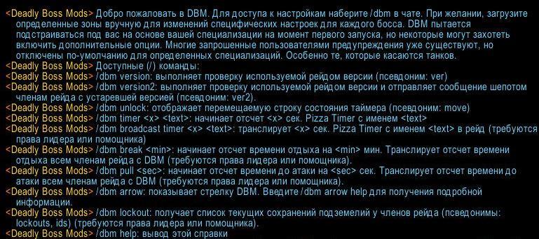 DBM Команды Help