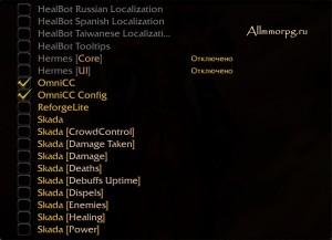 Активация аддона OmniCC в игре