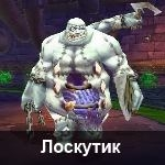 Лоскутик