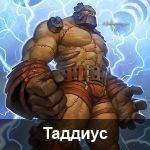 Таддиус