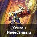 Хейган Нечестивый