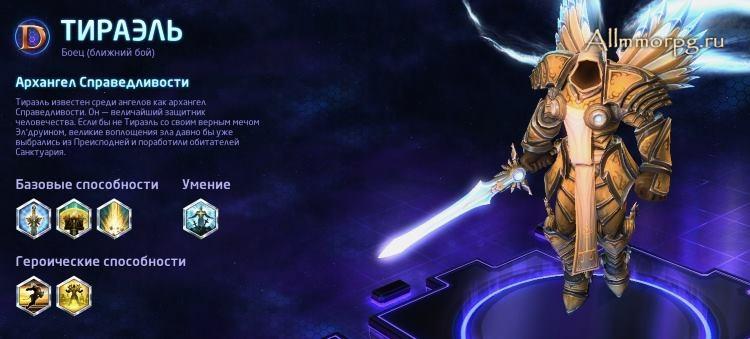 Тираэль в  Heroes of the Storm