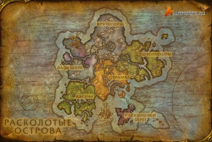 Карта Расколотых Островов
