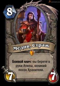Медив, страж