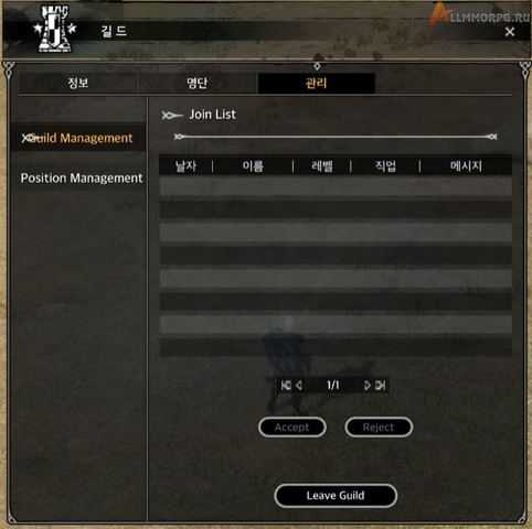 guild_management1