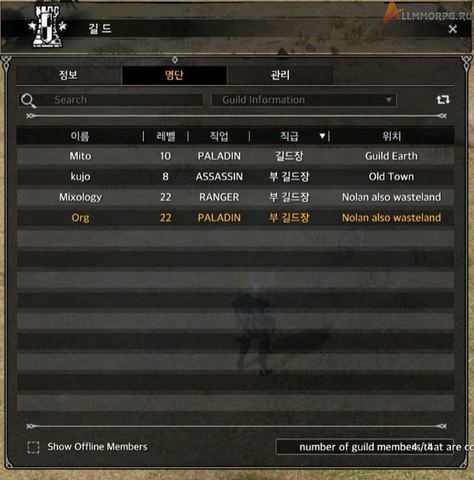 guild_roster1