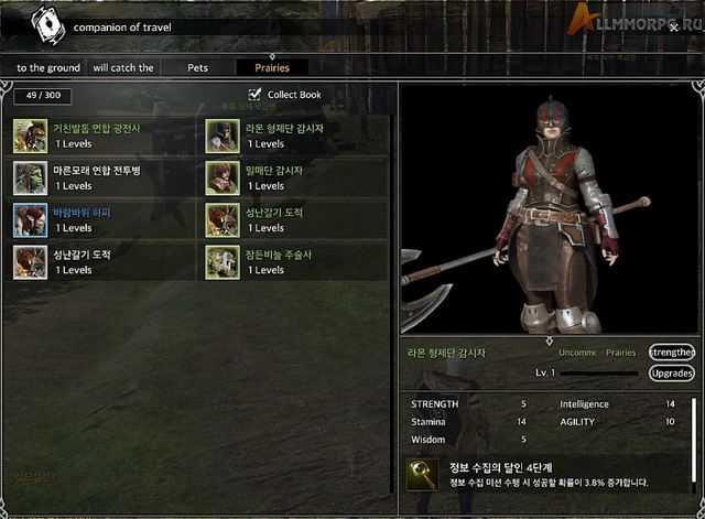 minion_selection_ui1