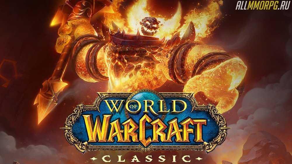 Гайды WoW Classic 1.13.2 / 1.12.1 (Ванила)