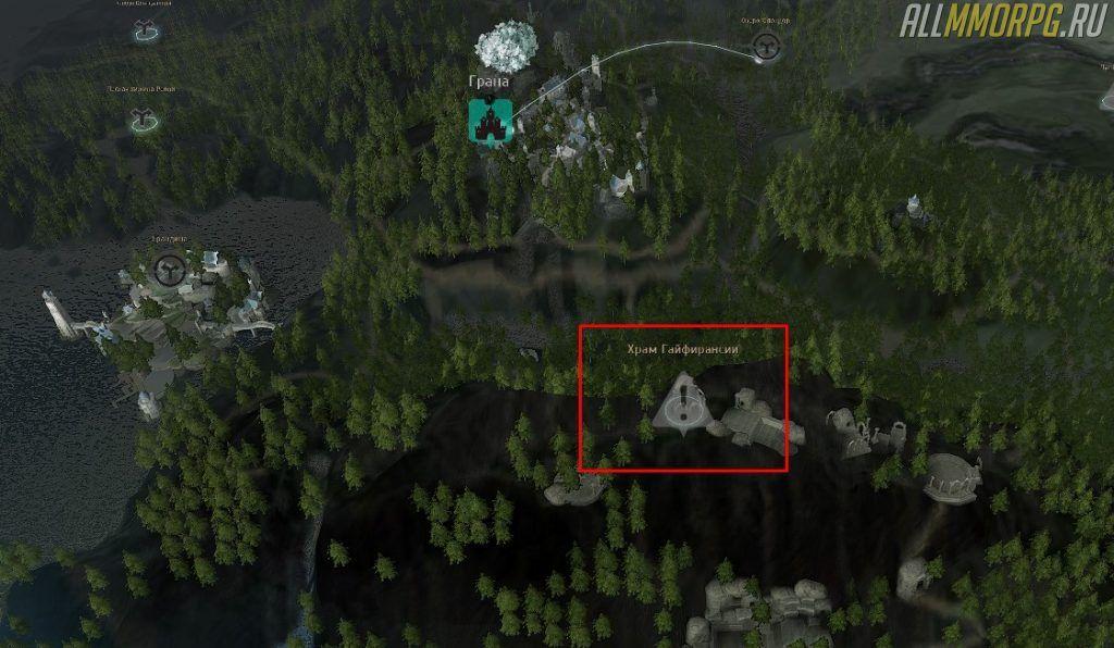 Уровень 60+ (270AP/280DP): Храм Гайфирансии