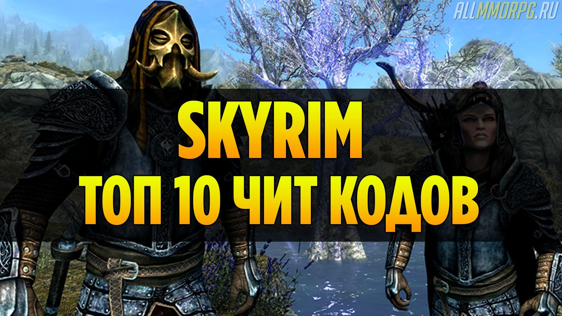 Skyrim: 10 самых полезных Чит Кодов