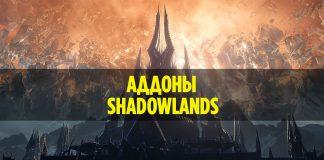 Аддоны для WoW Shadowlands