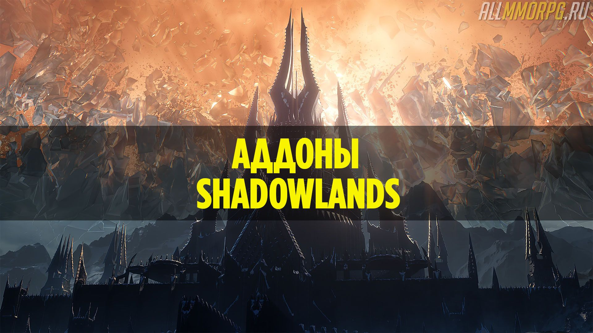 Аддоны для WoW Shadowlands