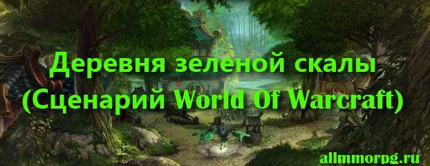 Деревня Зеленой Скалы
