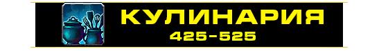 Кулинария 425-525