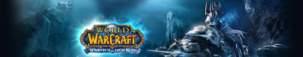 WoW 3.3.5a WOTLK