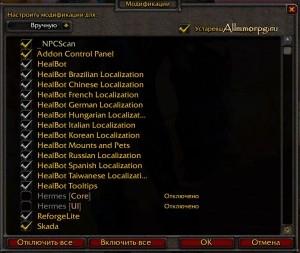 Активация NPCScan в игре