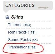 Выбираем категорию Translations
