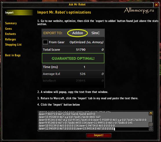 Вкладка импорта данных с сайта