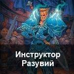 Инструктор Разувий