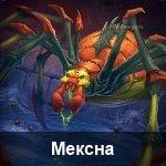 Мексна