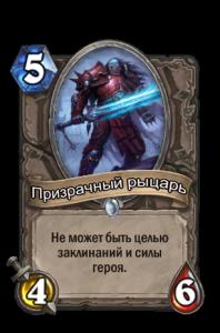 Призрачный рыцарь