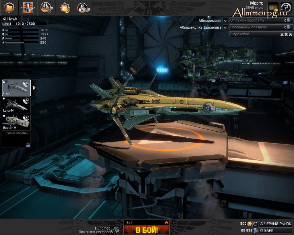 Подготовка корабля к бою