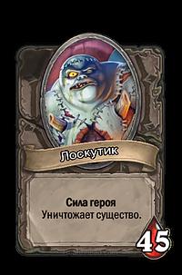 Лоскутик (гер)