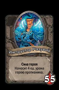 Разувий (гер)