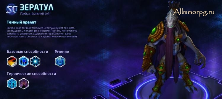 Зератул в Heroes of the Storm