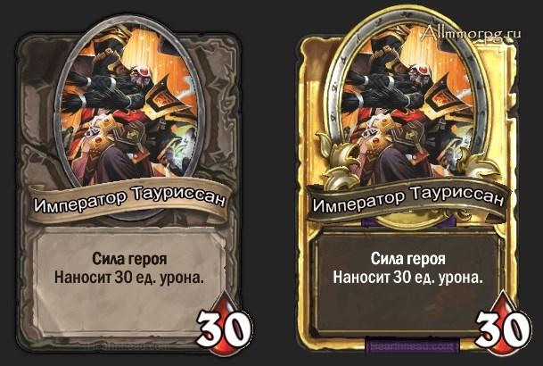 Император Тауриссан из Черной горы