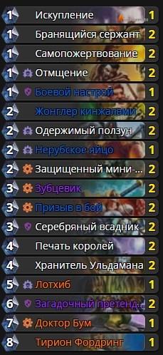 http://www.allmmorpg.ru/deckbuilder/?deck=144