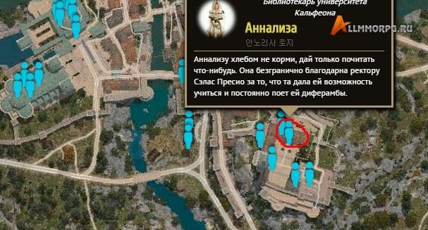 Аннализа на карте
