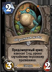 Огромная Жаба