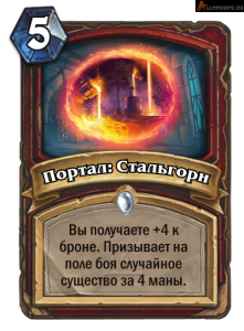 Портал - стальгорн