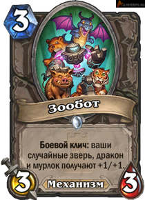 zoobot[1]