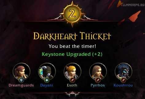 В зависимости от скорости прохождения подземелья, ключ может быть улучшен максимум на 3 уровня.