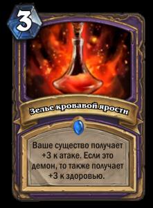 zelye_krovavoy_yarosti1