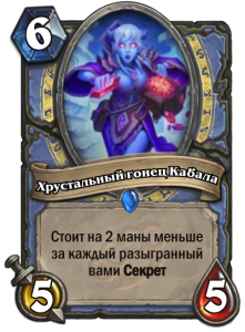 crystalrunner1