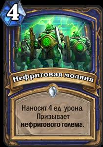 molnia_n3