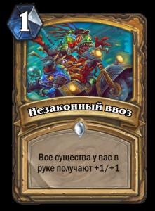 newcard_nezakonnuvvoz1