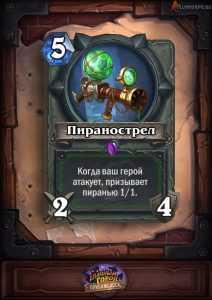 piranostrel_pribambassk1