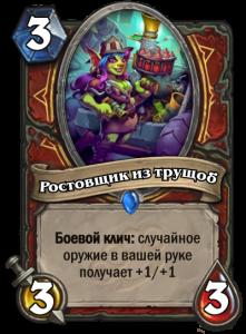 rostovshik1