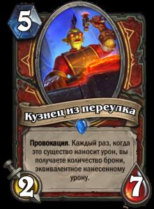 ulychnyi_kuznec3