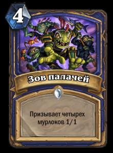 zov_palachei3